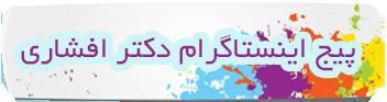متخصص نوزادان تهران